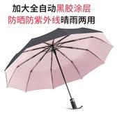 全自動雨傘防曬黑膠晴雨兩用摺疊大號遮陽傘雙人防紫外線女太陽傘14