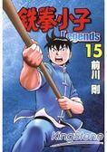 鐵拳小子 Legends15