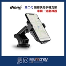 iNeno 第二代 紅外線自動感應無線充電車架/無線快充/紅外線感應/車用支架/Qi充電【馬尼通訊】
