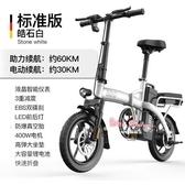 電動摺疊車 折疊電動自行車鋰電池代步代駕助力成人小型電瓶車新國標T 2款