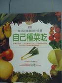 【書寶二手書T3/園藝_QHE】自己種菜吃_帕佛德