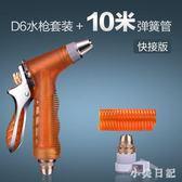 伸縮水管軟管家用高壓力搶刷車洗車機水槍澆花神器噴頭套裝 js8945『小美日記』