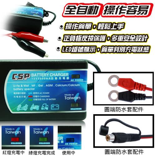 【強力推薦】12V3.5A 重機電池充電包~電池自己充電~簡單又方便~CSP進煌