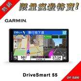【送點煙孔座+車用止滑墊】 GARMIN DriveSmart55 5.5吋 車用衛星導航 DS55 (原廠公司貨)
