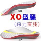 (中秋特惠)鞋墊x型腿矯正鞋墊成人男女士矯形糾正腿型xo高足弓墊足弓支撐美直腿