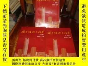 二手書博民逛書店項目法施工指導罕見三冊全Y25254 張青林 中國建築工業出版社