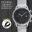 Tayroc英國設計師品牌時尚雅痞紳士計時腕錶TXM088公司貨