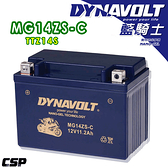 【DYNAVOLT 藍騎士】MG14ZS-C奈米膠體電池/機車電瓶