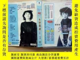 二手書博民逛書店磁帶罕見蘇慧倫 失戀萬歲 新歌+精選Y199289