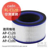 現貨 日本 cado FL-C120 空氣清淨機 濾網 耗材 適用 AP-C120 AP-C110 AP-C100