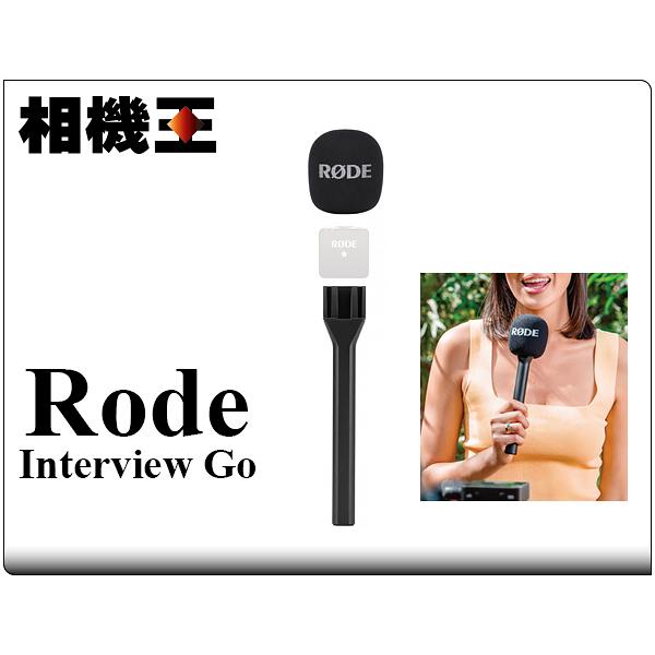 Rode Interview Go 採訪套件 麥克風轉接棒〔Wireless Go 專用〕正成公司貨