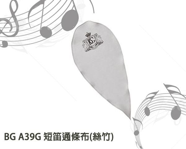 【小麥老師樂器館】BG A39G 短笛通調布 (絲竹) 短笛 通條
