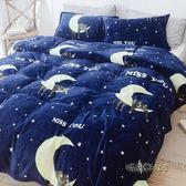 珊瑚絨毛毯冬季加厚法蘭絨單人雙人被子學生宿舍午睡毯子夏季薄款MBS「時尚彩虹屋」