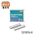 日本 美克司 MAX (23/10) 1210FA-H 裝釘針 釘書針 訂書針 /盒