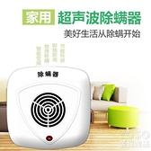 除螨儀 220V小型電子除螨器家用床上超聲波除螨儀去螨器除螨蟲神器殺細菌塵螨 快速出貨YJT