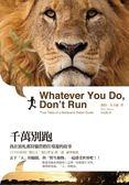 (二手書)千萬別跑:我在波札那狩獵營擔任導遊的故事