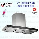 【PK廚浴生活館】高雄喜特麗 JT-1168XXR 極淨吸排油煙機 JT-1168 抽油煙機