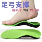扁平足矯正鞋墊足弓支撐成人男女平底足平足矯正腿型鞋墊平足弓墊