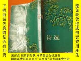 二手書博民逛書店罕見1989年詩選Y213053 詩刊社編 人民文學出版社 出版