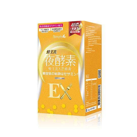 Simply 蜂王乳夜酵素錠EX 30錠/盒