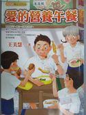 【書寶二手書T8/兒童文學_LDB】愛的營養午餐_王美慧