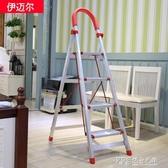 伊邁爾梯子鋁合金人字梯家用摺疊四步五步梯伸縮加厚樓梯加固 ATF 探索先鋒