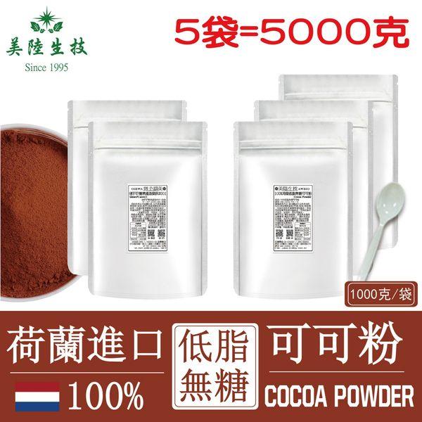 【美陸生技】100%荷蘭微卡低脂無糖可可粉(可供烘焙做蛋糕)【1000公克/包(家庭號),5包下標處】AWBIO