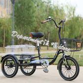 雅士弟新款成人三輪車自行車中老年代步車家用雙人老人腳踏車人力
