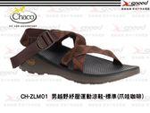 【速捷戶外】Chaco ZCLOUD 越野紓壓運動涼鞋 男款CH-ZLM01-標準(爪哇咖啡)