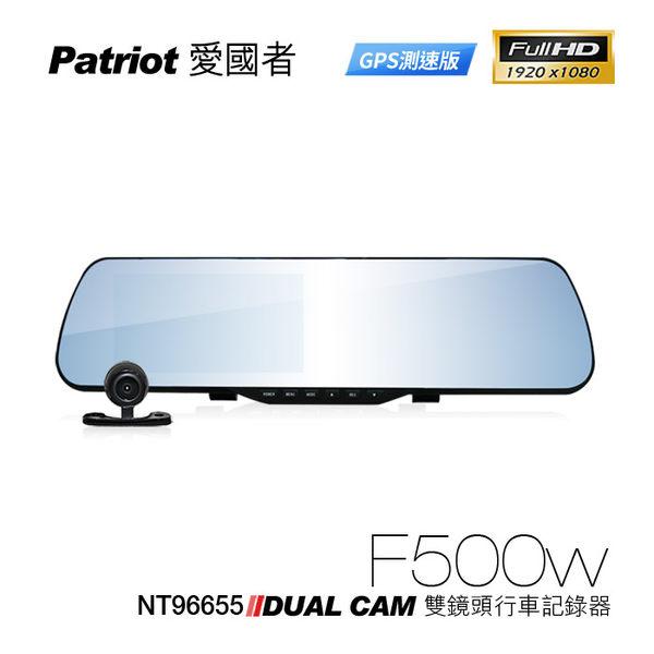 【速霸科技館】愛國者 F500w GPS測速版 96655 1080P 後視鏡高畫質前後雙鏡頭行車記錄器 (送16G TF卡)