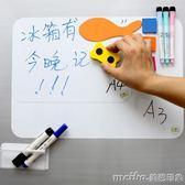 軟白板冰箱貼磁性寫字板牆貼便簽留言板記事板塗鴉板小白板A3套裝igo 美芭