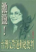 (二手書)激盪!台灣反對運動總批判