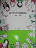 【書寶二手書T3/藝術_JBP】兔本幸子的插畫教室-快樂人物篇_兔本幸子