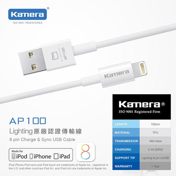 放肆購《最夯下殺》Apple 原廠 MFI 認證 Kamera AP100 傳輸線 充電線 2.4A iPhone 7 6 6S Plus SE iPhone 5 5S 5C
