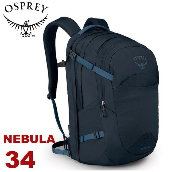 【OSPREY 美國 NEBULA 34 後背包《海妖藍》34L】攻頂包/電腦包/筆電包/健行/雙肩背包/通勤背包