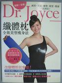 【書寶二手書T3/美容_ZDD】Dr. Joyce纖體枕全效美型瘦身法:減重、美姿、雕塑_黃如玉