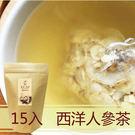 西洋人參茶10gx15包入 人參茶 粉光 黃耆茶 甘草茶補充好能量 鼎草茶舖