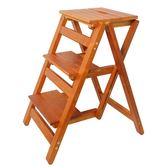 實木梯凳家用多功能折疊樓梯椅凳子兩用室內登高三步小梯子台階凳HRYC【紅人衣櫥】