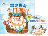 ~認知類繪本~寶寶智能開發繪本:雪地裡的生日派對附故事CD