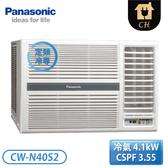 [Panasonic 國際牌]6-8坪 定頻窗型冷專空調-右吹 CW-N40S2