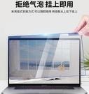 筆記本電腦螢幕膜臺式機防藍光防掛板22聯想華碩19戴爾24鋼化膜15.6寸(速度出貨)