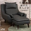 沙發【UHO】現代休閒高背貓抓皮單人沙發+腳椅