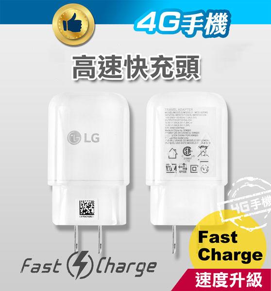 LG 原廠旅充頭充電頭 5V 9V 1.8A 支援快充LG G3 G4 V10 ZERO G4C BEAT~4g手機