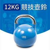【專業型12KG】競技壺鈴/KettleBell/拉環啞鈴/搖擺鈴/重量訓練