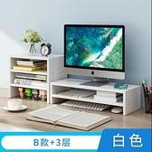 螢幕架 電腦顯示器屏增高架底座支架子抬加高桌面鍵盤整理收納置物架TW【快速出貨八折搶購】