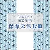 Outdoorbase 歡樂時光充氣床墊M號保潔床包套 200*145cm 26114 花色隨機 床罩 床套【易遨遊戶外用品】