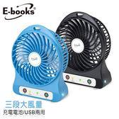 E-books三段隨身型充電風扇K14【愛買】