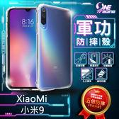 【O-ONE  圓一貿易】小米 Xiaomi 小米9 美國軍規手機防摔殼 手機殼 軍功殼