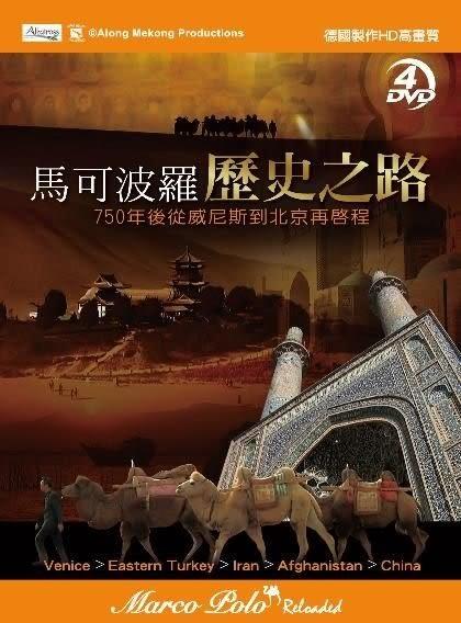馬可波羅歷史之路— 750年後從威尼斯到北京再啟程 DVD (購潮8)
