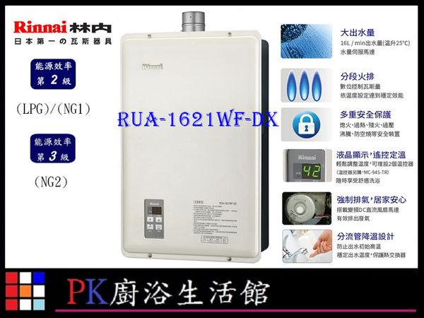 【PK廚浴生活館】 高雄林內牌 RUA-1621WF-DX 強制排氣型16L熱水器 ☆微電腦數位恆溫